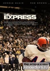 Экспресс/The Express