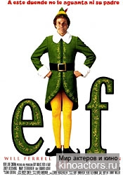 Эльф/Elf