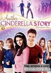 Еще одна история о золушке/Another Cinderella Story
