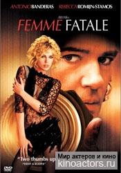 Роковая женщина/Femme Fatale