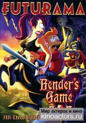 Футурама: Игра Бендера/Futurama: Benders Game