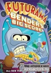 Футурама: Большой куш Бендера/Futurama: Bender`s Big Score!