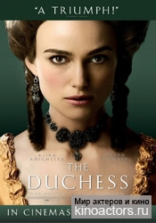Герцогиня/The Duchess