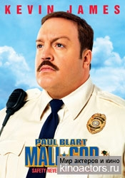 Герой супермаркета/Paul Blart: Mall Cop