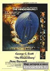 Гинденбург/Hindenburg, The