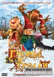 Гномы и тролли: Секретная кладовая/Gnomes and Trolls: The Secret Chamber