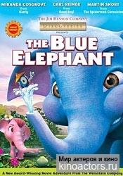 Голубой слонёнок/The Blue Elephant