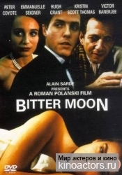 Горькая луна/Bitter Moon