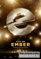 Город Эмбер: Побег/City of Ember