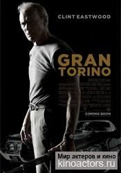 Гран Торино/Gran Torino