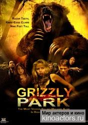 Гризли Парк/Grizzly Park