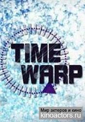 Искривление времени/Time Warp
