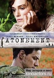 Искупление/Atonement