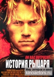 История рыцаря/Knights Tale, A