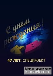КВН-2008.Спецпроект