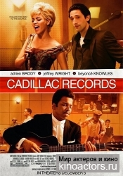 Кадиллак Рекордс/Cadillac Records