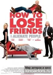 Как потерять друзей и заставить всех тебя ненавидеть/How to Lose Friends and Alienate People