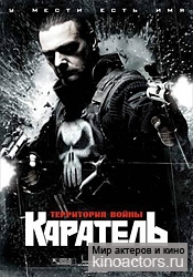 Каратель: Территория войны/Punisher: War Zone