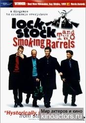 Карты деньги два ствола (Гоблин)/Lock Stock and Two Smoking Barrels