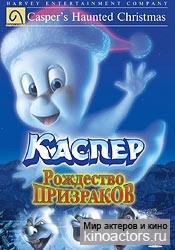Каспер. Рождество призраков/Casper`s Haunted Christmas