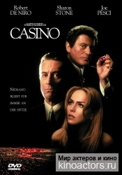 Казино/Casino