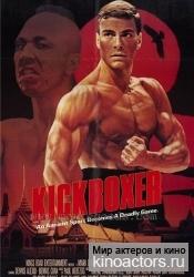 Кикбоксер/Kickboxer