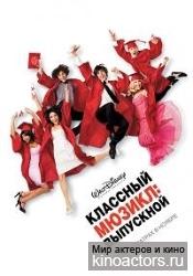 Классный мюзикл: Выпускной/High School Musical 3: Senior Year