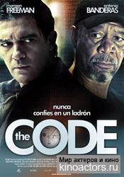 Код/Code, The