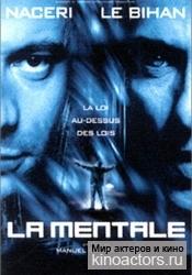 Кодекс/Mentale, La