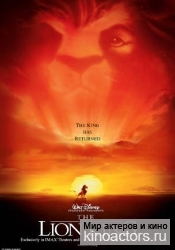 Король лев/The Lion King
