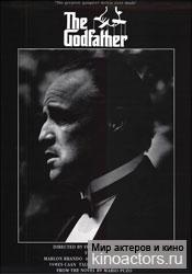 Крестный отец/Godfather, The