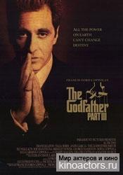 Крестный отец 3/Godfather. Part III, The
