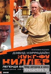 Кунг-фу Киллер/Kung Fu Killer