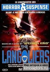 Лангольеры/Langoliers, The