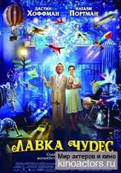 Лавка чудес/Mr. Magorium`s Wonder Emporium