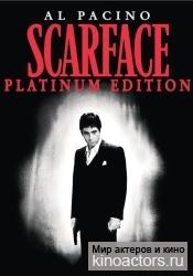 Лицо со шрамом/Scarface