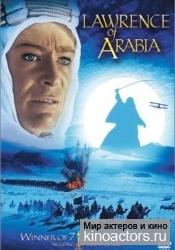 Лоуренс Аравийский/Lawrence of Arabia