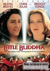 Маленький Будда/Little Buddha