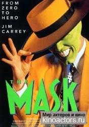 Маска/Mask, The