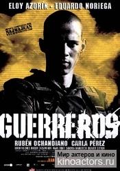 Миротворцы/Guerreros