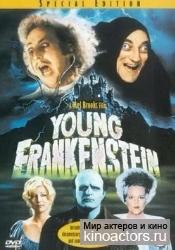 Молодой Франкенштейн/Young Frankenstein