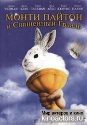 Монти Пайтон и Священный Грааль/Monty Python and the Holy Grail
