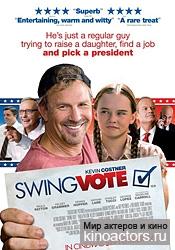 На трезвую голову/Swing Vote