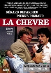 Невезучие/Chevre, La