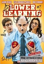 Низшее образование/Lower Learning