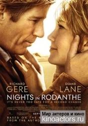 Ночи в Роданте/Nights in Rodanthe