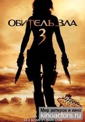 Обитель зла 3: Выжигание/Resident Evil: Extinction