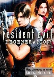 Обитель зла: Вырождение/Resident Evil Degeneration