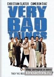 Очень дикие штучки/Very Bad Things