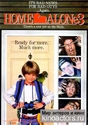 Один Дома 3/Home Alone 3